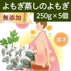 よもぎ蒸しのよもぎ250g×5個 よもぎ蒸し用 自宅用 薬草 材料 国産 徳島県産 乾燥ヨモギ 煮出し袋・クリップ付き 蓬蒸しに使える|hl-labo