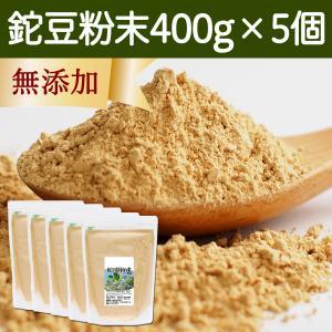 鉈豆粉末400g×5個 なた豆 刀豆 なたまめ パウダー 無添加 カナバリン|hl-labo