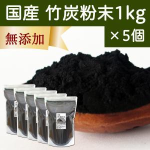 国産・竹炭粉末1kg×5個 無添加 パウダー 食用 孟宗竹炭 山梨県産 ミネラル hl-labo
