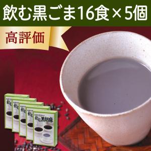飲む黒ごま20g×16食×5個 黒豆・黒糖配合 腹持ちの良い置き換えダイエット食品 セサミン ゴマリグナン|hl-labo