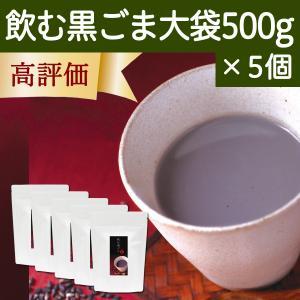 飲む黒ごま大袋500g×5個 黒豆・黒糖配合 腹持ちの良い置き換えダイエット食品 セサミン ゴマリグナン|hl-labo