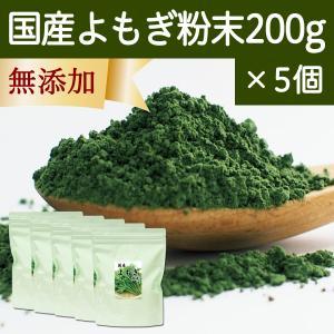 国産よもぎ青汁粉末 200g×5個 無添加 100% 蓬 ヨモギ 茶 フレッシュ パウダー スムージー・野菜ジュースに 農薬不使用 お徳用 無農薬 微粉末|hl-labo