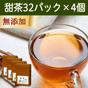 甜茶3.3g×32パック×4個 甜葉懸鈎子 濃厚な煮出し用ティーバッグ 季節の変わり目に バラ科 ティーパック 自然健康社|hl-labo