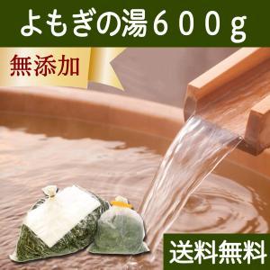 よもぎの湯600g 国産 徳島県産 乾燥ヨモギ 不織布・クリップ付き 蓬 入浴・お風呂など様々な用途に 送料無料|hl-labo