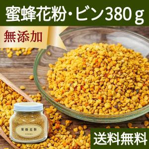 送料無料 蜜蜂花粉・ビン入り380g ビーポーレン ミツバチ パーフェクトフード フーズ スーパーフード 無添加 スペイン産 BEE POLLEN 非加熱 hl-labo