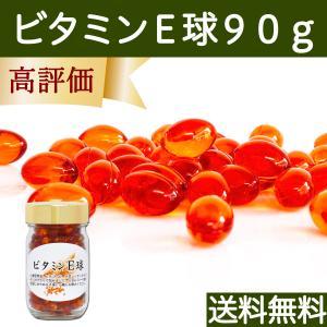 送料無料 ビタミンE球90g(450mg×205粒) 小麦胚芽油 大豆レシチン配合のソフトカプセル サプリメント hl-labo