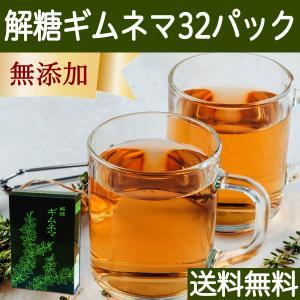 送料無料 解糖ギムネマ4g×32パック ギムネマ茶 ギムネマ・シルベスタ ティーバッグ ティーパック 自然健康社|hl-labo