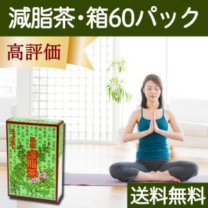 送料無料 減脂茶・箱64パック ギムネマ、甘草、決明子、サンザシ配合のダイエット茶|hl-labo