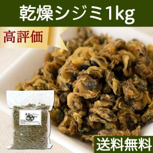 送料無料 乾燥シジミ1kg タウリン オルニチン 鉄 マンガン 味噌汁やおにぎりの具 おつまみに hl-labo