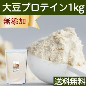 送料無料 大豆プロテイン1kg 無添加 ソイプロテイン 必須 アミノ酸スコア100 植物性 お徳用 超回復 女性にも 大豆たんぱく 粉末 蛋白質|hl-labo