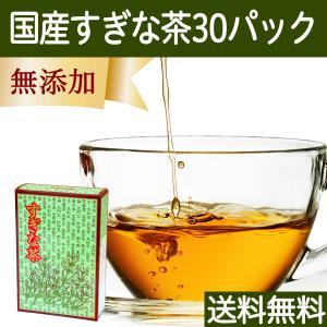 送料無料 国産すぎな茶5g×30パック スギナ茶 無農薬 濃厚な煮出し用ティーバッグ 宮崎県産 杉菜茶 ティーパック 自然健康社|hl-labo
