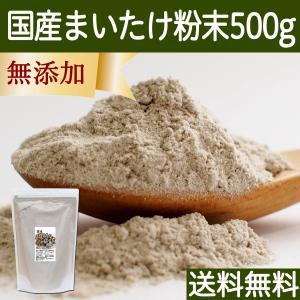 国産まいたけ粉末500g 舞茸粉 パウダー 舞茸茶 まいたけ茶 手軽 乾燥 無農薬 旨味 こく 使いやすい おいしい 送料無料|hl-labo
