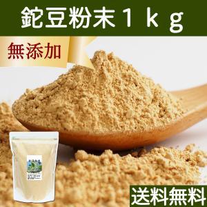 送料無料 鉈豆粉末1kg ナタマメ なた豆 刀豆 なたまめ パウダー 無添加 カナバリン|hl-labo