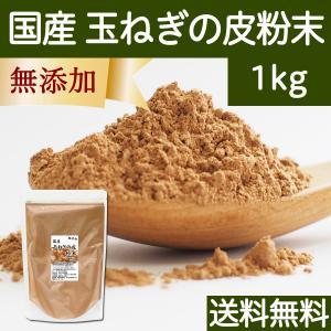 送料無料 国産・玉ねぎ外皮粉末1kg 無添加 お徳用 たまねぎの皮パウダー ケルセチン ポリフェノール サプリメント|hl-labo