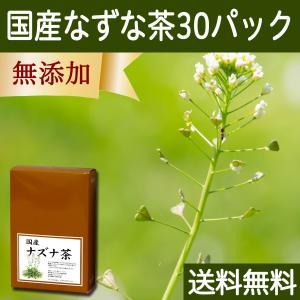 送料無料 国産なずな茶4g×30パック 濃厚な煮出し用ティーバッグ 徳島県産 農薬不使用 ナズナ茶 ティーパック 自然健康社 hl-labo