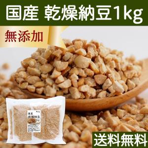 送料無料 国産乾燥納豆1kg(250g×4袋) 国産大豆使用 フリーズドライ製法 ふりかけ 無添加 ナットウキナーゼ 納豆菌 ポリアミン ポリポリ 安全 なっとう|hl-labo