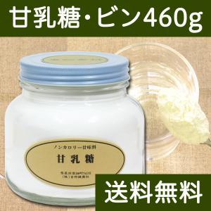 送料無料 甘乳糖・ビン入り460g 局方品 ラクトース|hl-labo
