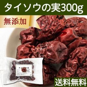 送料無料 タイソウの実ロースト300g 大棗 なつめの実 ドライフルーツ 漢方 薬膳茶の材料 乾燥 無添加|hl-labo