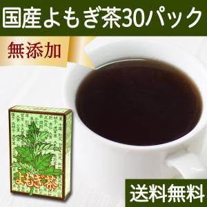 送料無料 国産よもぎ茶7g×30パック 決明子配合 煮出し用ティーバッグ 無農薬 ヨモギ茶 ティーパック 自然健康社|hl-labo