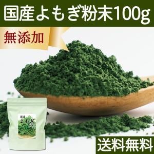 よもぎ粉末 100g よもぎパウダー よもぎ茶 ヨモギ粉 国産 送料無料|hl-labo