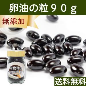 送料無料 卵油の粒90g 卵の油 有精卵レシチン 丸形ソフトカプセル サプリメント hl-labo