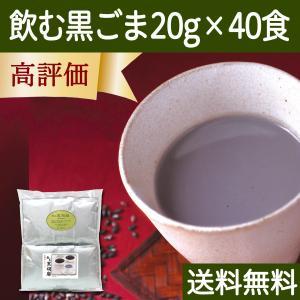 送料無料 飲む黒ごま20g×40食・徳用 黒豆・黒糖配合 腹持ちの良い置き換えダイエット食品 セサミン ゴマリグナン|hl-labo
