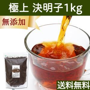 送料無料 極上・決明子1kg ケツメイシ けつめい茶 お茶 エビスグサ 種子 はぶ茶 ハブ茶 自然健康社 hl-labo