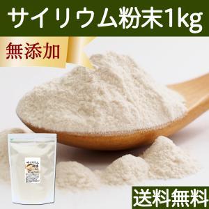 送料無料 サイリウム粉末1kg 無添加 インドオオバコ ダイエット サイリウムハスク プランタゴ・オバタ サイリュウム サイリューム 食物繊維 パウダー ファイバー|hl-labo