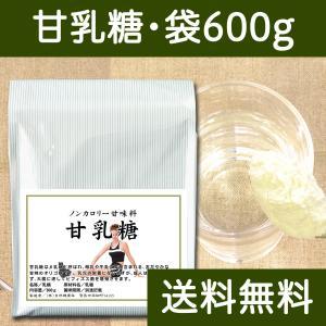 送料無料 甘乳糖・袋入り600g 局方品 ラクトース|hl-labo