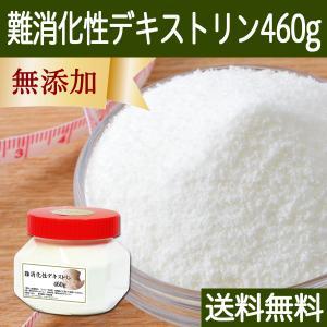 送料無料 難消化性デキストリン460g 水溶性食物繊維 含有量約85% 無添加 ダイエタリーファイバー|hl-labo