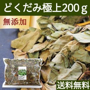 どくだみ極上200g 乾燥 ドクダミ 国産 徳島県産 無添加 送料無料|hl-labo
