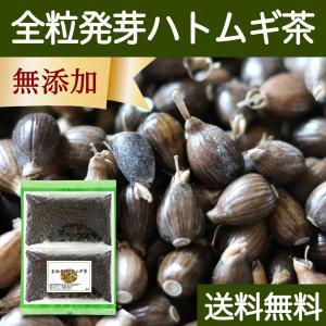 全粒発芽ハトムギ茶400g×2袋 ギャバが豊富な粒はと麦茶 はとむぎ茶 鳩麦茶 送料無料
