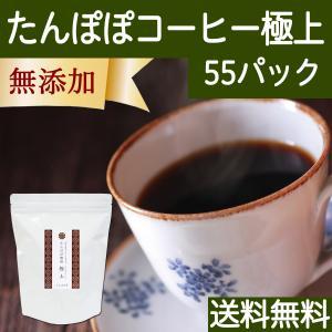 たんぽぽコーヒー極上55パック たんぽぽ堂 たんぽぽ茶 タンポポ茶 ノンカフェイン 送料無料|hl-labo