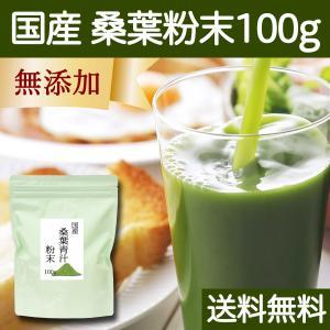 送料無料 国産・桑葉青汁粉末100g 無添加 100% 青汁スムージーに 野菜不足、食物繊維不足に|hl-labo