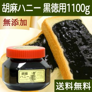 ごまハニー黒徳用1100g 黒胡麻 黒ごま ペースト 無添加 蜂蜜  送料無料 hl-labo