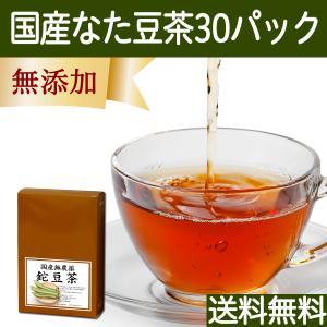 送料無料 国産なた豆茶7g×30パック 刀豆茶 鉈豆茶 なたまめ茶 農薬不使用 濃厚な煮出し用ティーバッグ カナバリン ティーパック 自然健康社|hl-labo