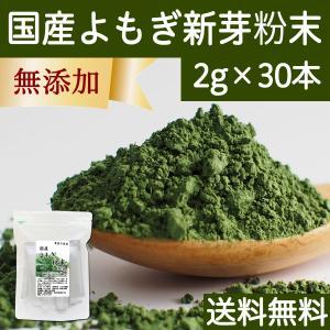 送料無料 国産よもぎ新芽粉末2g×30本 無添加 100% 蓬 ヨモギ 茶 青汁 パウダー 野菜ジュース、スムージー 農薬不使用 無添加 100% 蓬 無農薬 微粉末|hl-labo