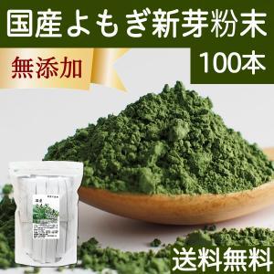 よもぎ粉末 100本 よもぎパウダー よもぎ茶 ヨモギ粉 個包装 送料無料|hl-labo