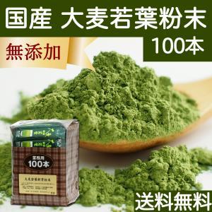 送料無料 国産・大麦若葉粉末2g×100本 無添加 100% 便利なスティック包装 青汁スムージー、野菜ジュース、食物繊維不足に 無農薬 お徳用|hl-labo