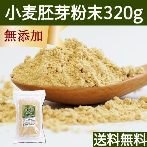 送料無料 小麦胚芽粉末320(80g×4袋) ビタミンB群 ビタミンB1 豊富 サプリメント パウダー|hl-labo