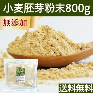 送料無料 小麦胚芽粉末800(80g×10袋) ビタミンB群 ビタミンB1 豊富 サプリメント パウダー 徳用|hl-labo
