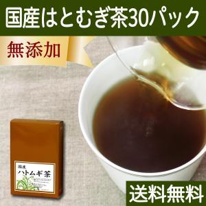 送料無料 国産ハトムギ茶8g×30パック はと麦茶 はとむぎ茶 鳩麦茶 濃厚な煮出し用ティーバッグ 決明子配合 ブレンド茶 ティーパック 自然健康社 hl-labo