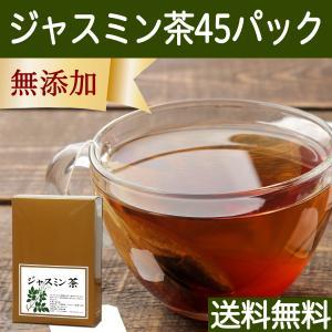 送料無料 ジャスミン茶2g×45パック ジャスミンティー マツリカ茶 茉莉花茶 手軽な糸付きティーバッグ ティーパック hl-labo
