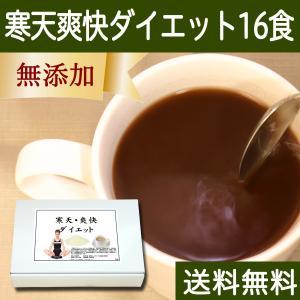 送料無料 寒天爽快ダイエット30g×16食 粉寒天 パウダー ココア 置き換えダイエット|hl-labo