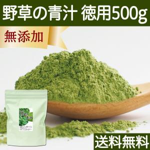 送料無料 野草の青汁・徳用500g 国産すぎな、よもぎ、熊笹使用 クマザサ 野菜ジュース・スムージーに 無農薬|hl-labo