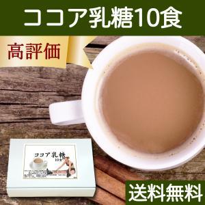 送料無料 ココア乳糖10食 ラクトース お湯で飲めるどくだし乳糖|hl-labo