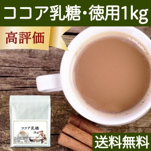 送料無料 ココア乳糖・徳用1kg ラクトース お湯で飲めるどくだし乳糖|hl-labo