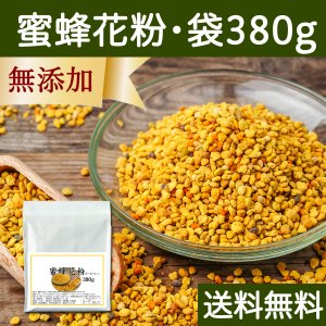 送料無料 蜜蜂花粉・袋380g ビーポーレン ミツバチ パーフェクトフード フーズ スーパーフード 無添加 スペイン産 BEE POLLEN 非加熱 hl-labo