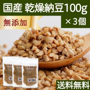 送料無料 国産・乾燥納豆100g×3袋 国産大豆使用 フリーズドライ製法 ふりかけ 無添加 ナットウキナーゼ 納豆菌 ポリアミン ポリポリ 安全 なっとう|hl-labo