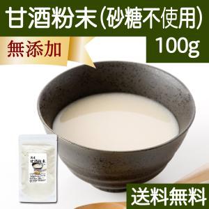 送料無料 甘酒粉末100g (砂糖不使用) 国内製造の酒粕と米麹を使用。酵素食品の代表格 発酵食品|hl-labo